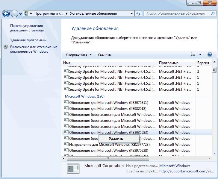 Удаление обновления kb3035583