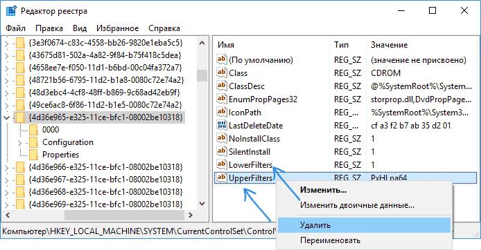 Исправление ошибки 39 в редакторе реестра