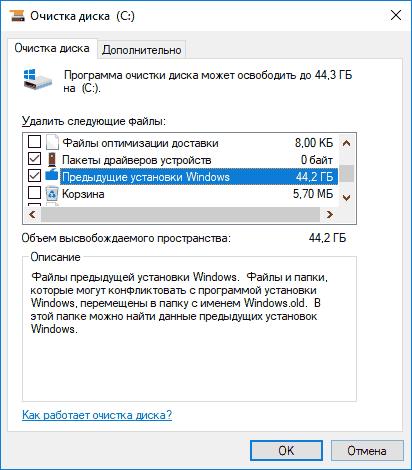Удаление предыдущей установки Windows 10