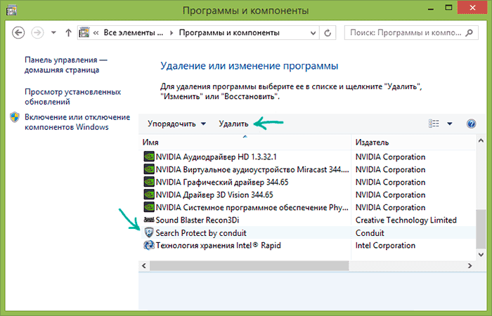 Удаление программы Search Protect