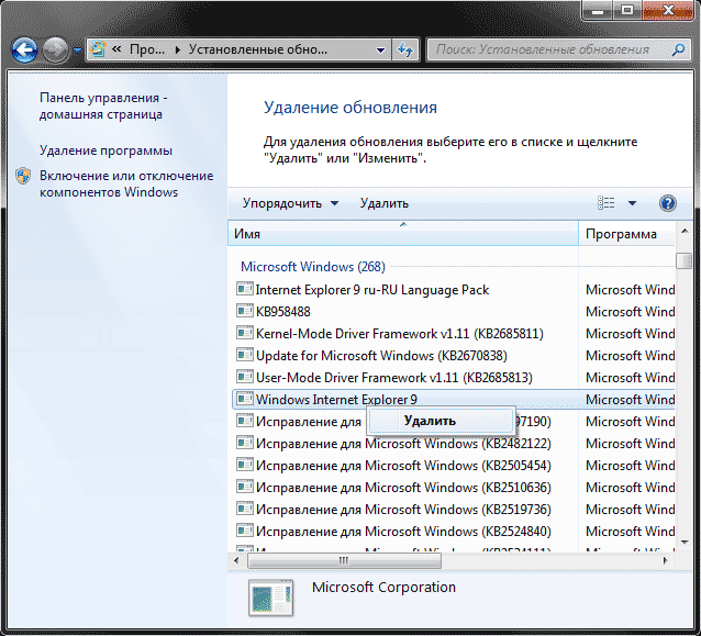 Удаление Windows Internet Explorer 9