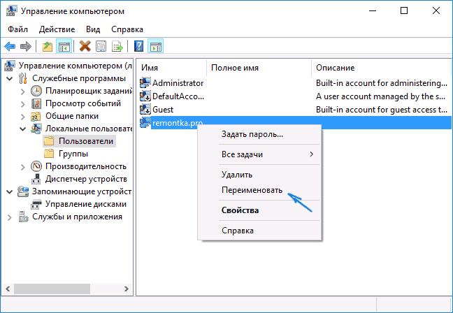 win 7 изменить название папки пользователя