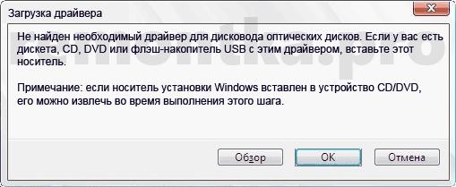 Драйвер при Установке Windows 7 - картинка 1