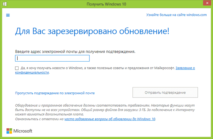 Получить windows как лицензия 10