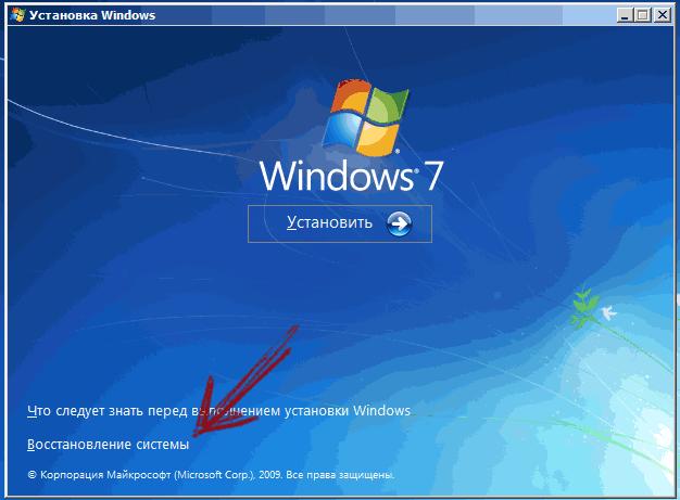 Windows parolini olib tashlash. Birinchi qadam