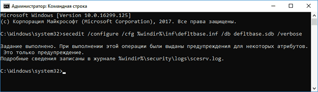 Сброс политик безопасности Windows