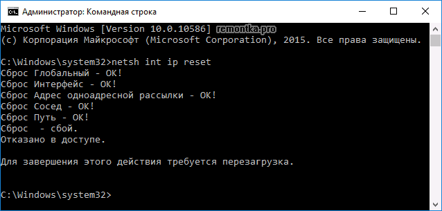 Сброс TCP IP в Windows 10