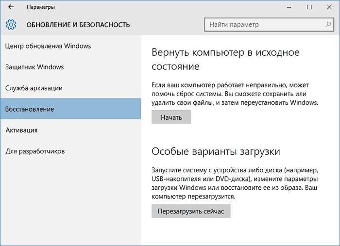Сброс и переустановка Windows 10