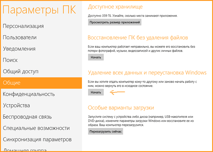 Сброс компьютера Windows 8