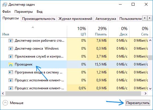 Перезапустить проводник Windows 10