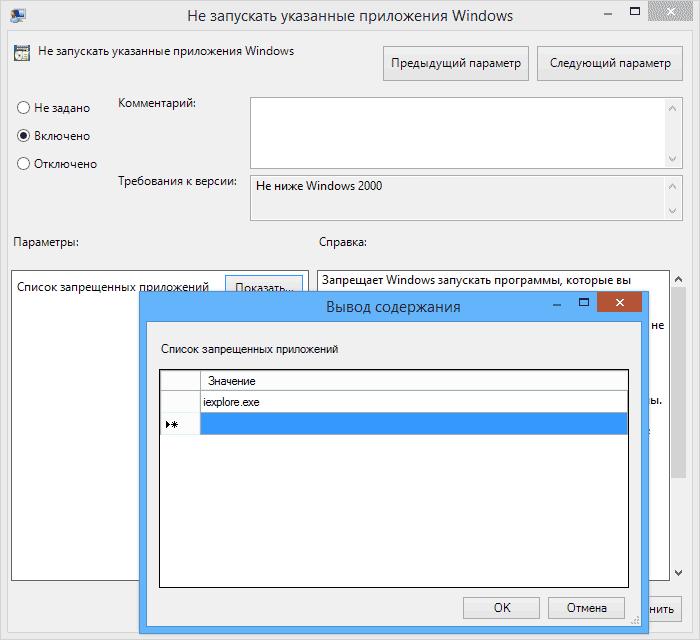 Запрет выполнения программ