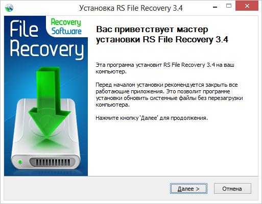 Установка RS File Recovery