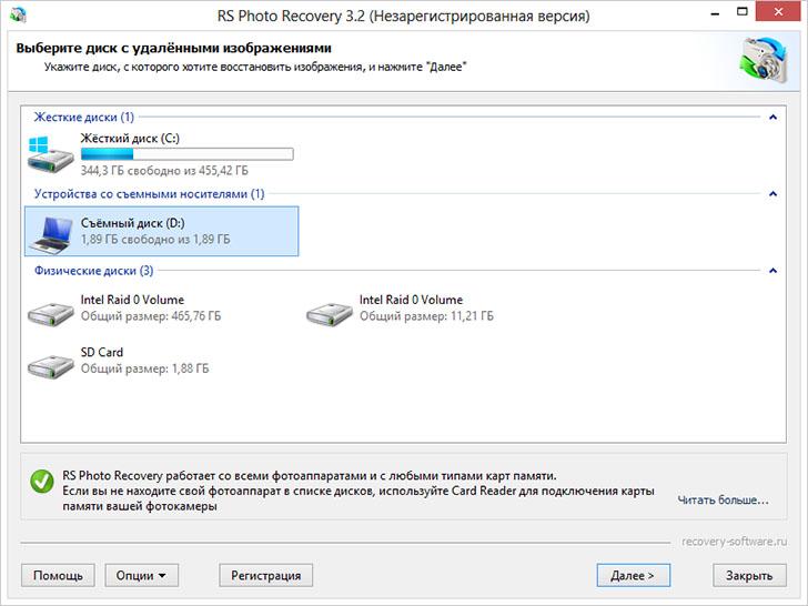 Выбор диска в RS Photo Recovery