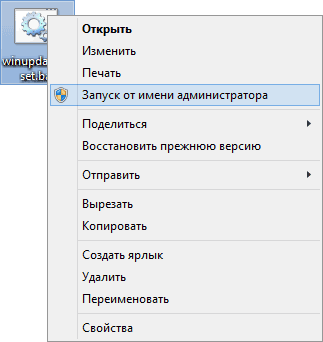 Запуск bat файла от имени Администратора