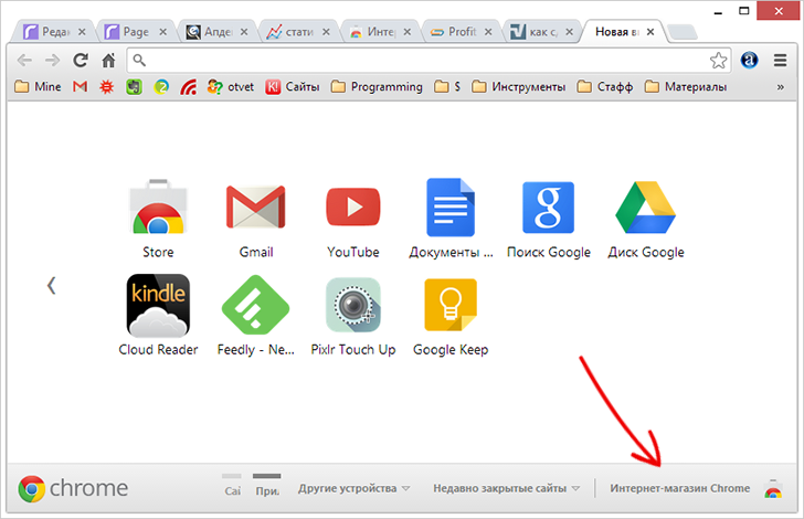 Запуск магазина Google Chrome