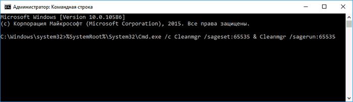 Запуск очистки диска в расширенном режиме