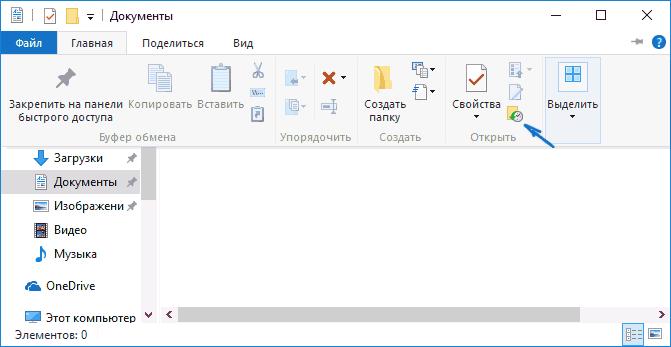 Запуск восстановления из Истории файлов