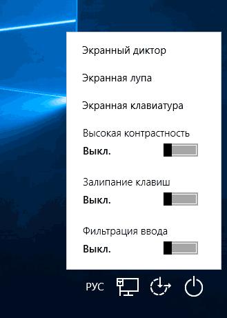Открыть экранную клавиатуру на экране блокировки