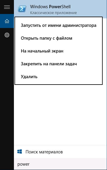 Запуск PowerShell от администратора