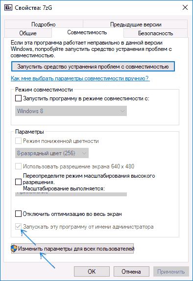 Параметр запуска программы от Администратора в свойствах