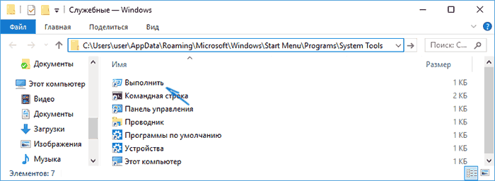 Ярлык для выполнить в Windows 10