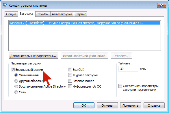 http://remontka.pro/images/run-windows-safe-mode.png