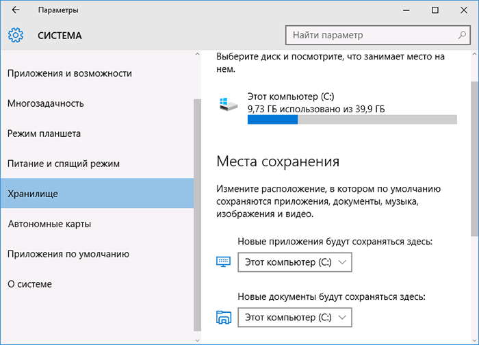 Установка приложений Windows 10 на другой диск