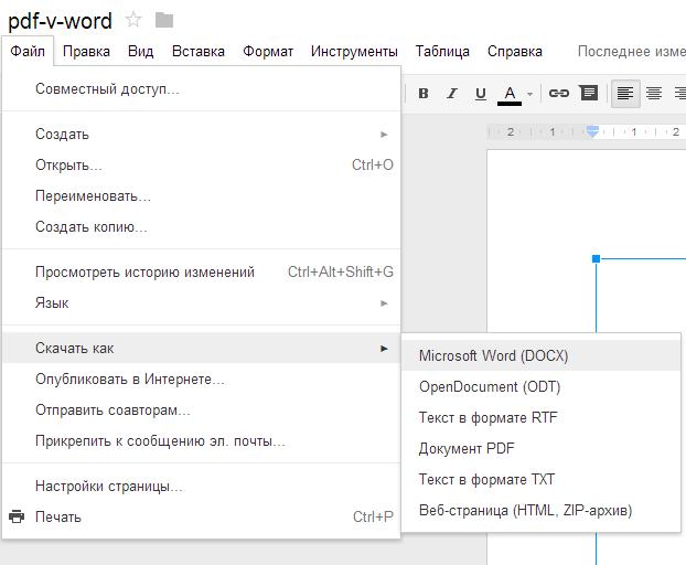 Сохранение файла PDF в формате DOCX в Google Docs