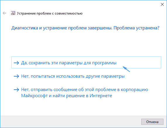 Сохранение режима совместимости в Windows 10