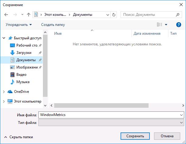 Сохранение текущих параметров размера текста