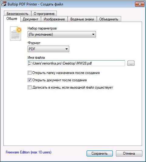 Сохранение PDF файла с помощью Bullzip