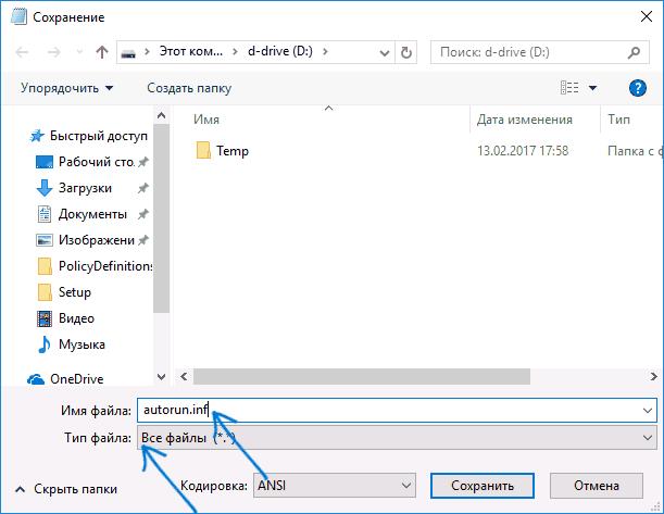 Сохранение autorun.inf с указанием иконки