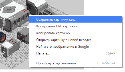 Сохранение картинки на компьютер