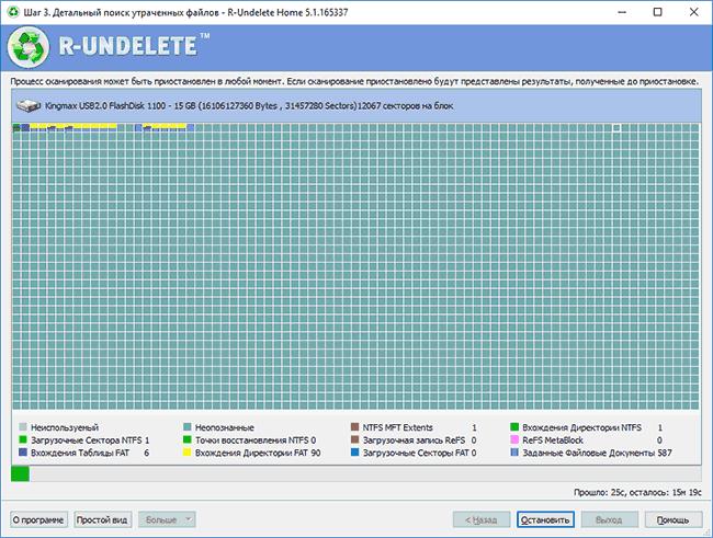 Процесс поиска удаленных файлов