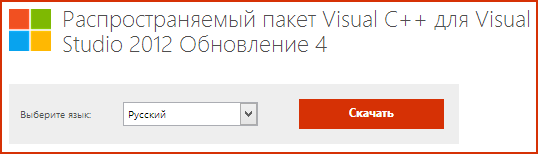 На компьютере отсутствует msvcr110dll что делать