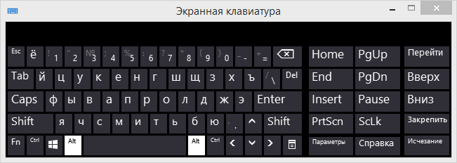 Экранная клавиатура Windows 8.1