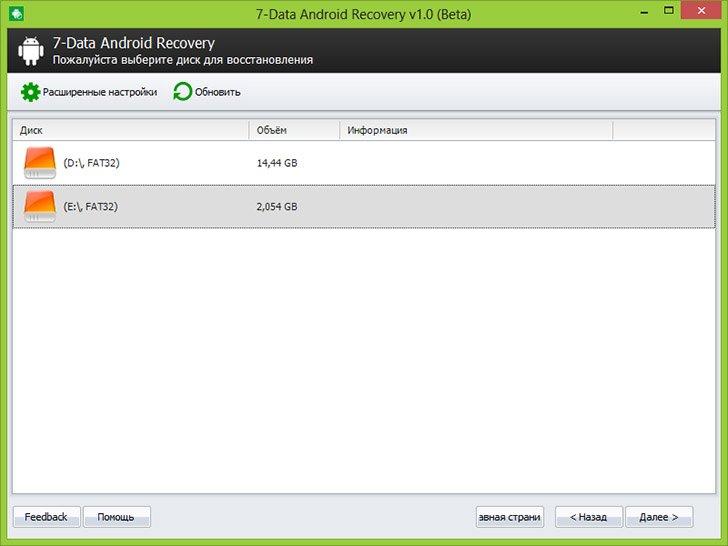 Программа для восстановления данных на телефоне андроид