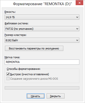 Выберите файловую систему FAT32
