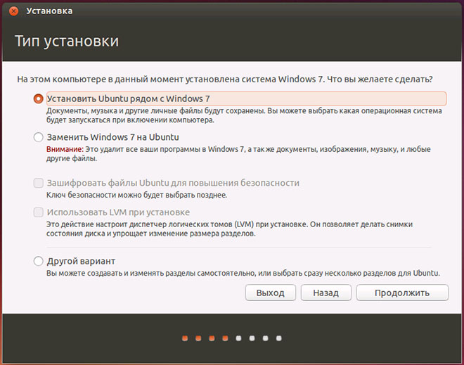 Выбор типа установки Ubuntu
