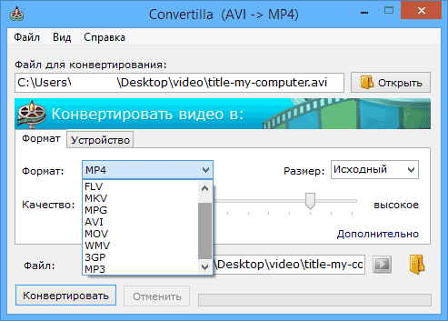 Настройки параметров конвертации видео