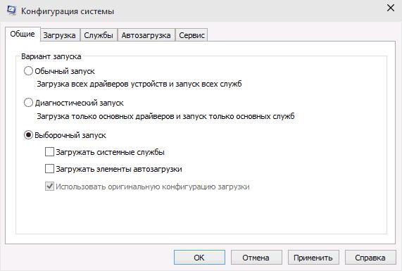 Выборочная загрузка Windows