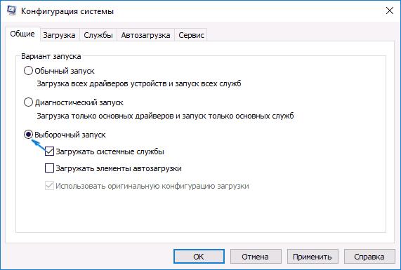 Выборочная загрузка Windows 10