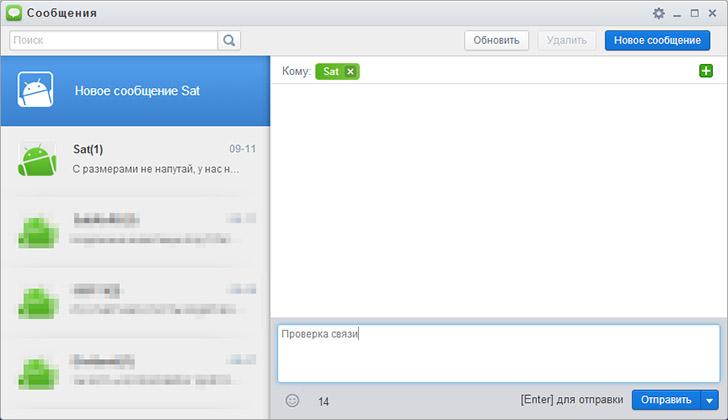 Отправка СМС в Airdroid