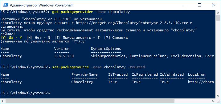 Установка Chocolatey для менеджера пакетов Windows 10