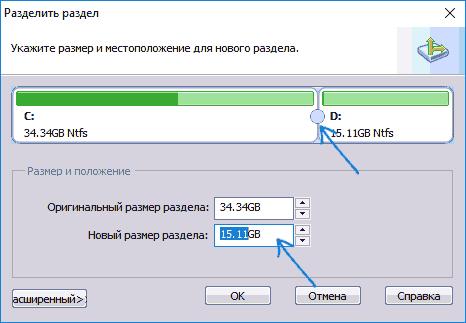 Размер диска D в Partition Assistant