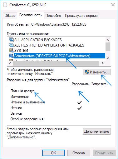 Установить полный доступ к файлу для Администраторы