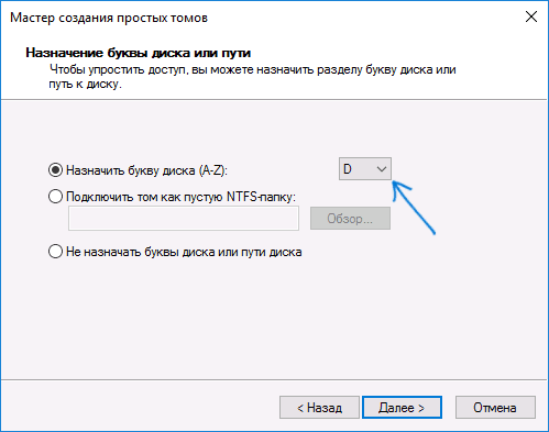 Установка буквы D для диска