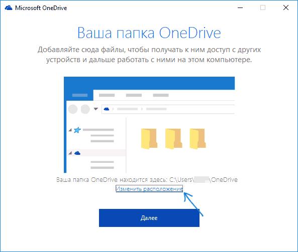 Изменить расположение папки OneDrive