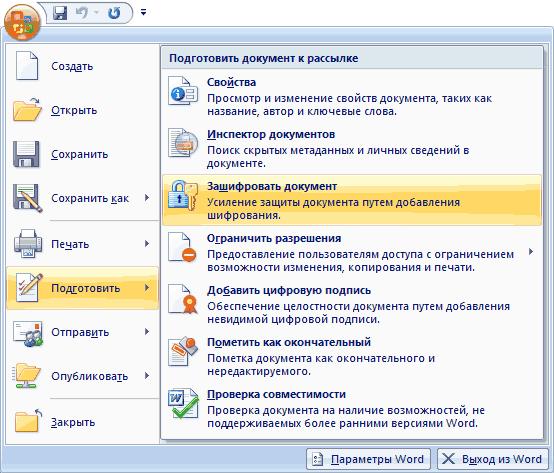 Установка пароля на документ Office 2007