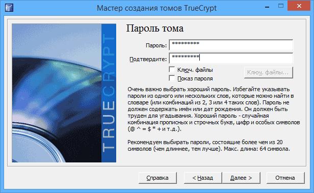 Установка пароля на том